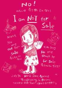 ノット フォー セール ジャパン nfsjは現代の奴隷制と呼ばれる人身